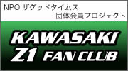 KAWASAKI Z1 FAN CLUB